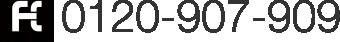 [フリーコール]0120-907-909