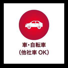 ⾞・⾃転⾞ (他社車OK)