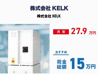 株式会社KELK の詳細はコチラ