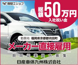 日産車体九州株式会社 期間従業員募集はコチラ