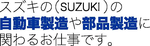 スズキ(SUZUKI)の自動車製造や部品製造に関わるお仕事です。