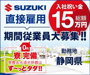【スズキ(SUZUKI)】期間従業員募集の詳細はコチラ