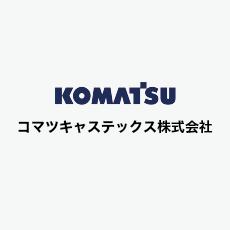 小松製作所 コマツキャステックス株式会社