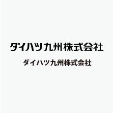 ダイハツ九州株式会社
