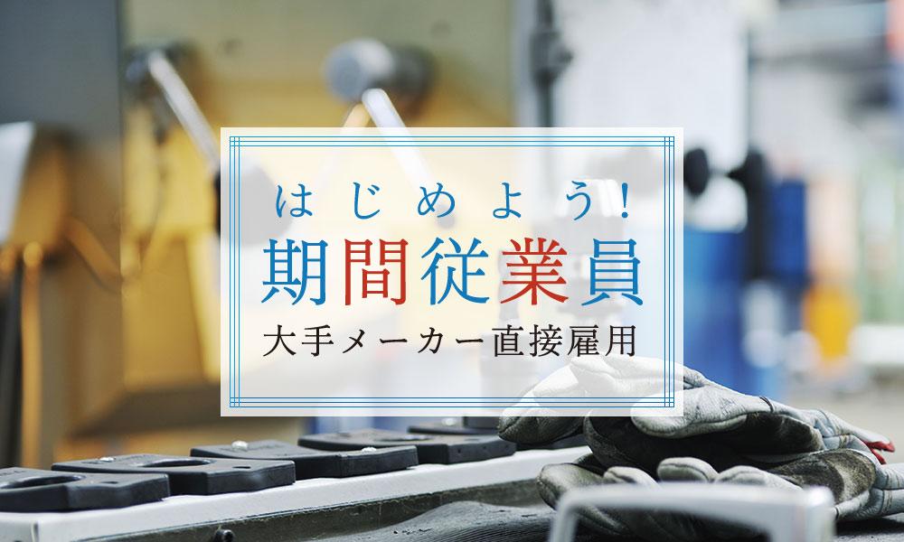 関東圏で働く!はじめよう!期間従業員 大手メーカー直接雇用