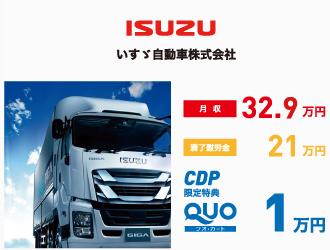 いすゞ自動車(ISUZU)臨時従業員はコチラ
