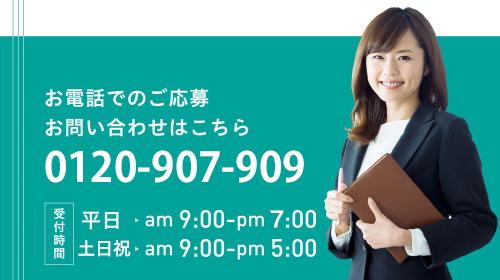 電話でのお問合せは 0120-79-6177 【受付時間】平日9:00〜18:00 土日9:00〜17:00