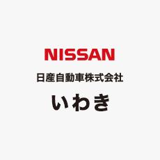 日産自動車株式会社【いわき工場】