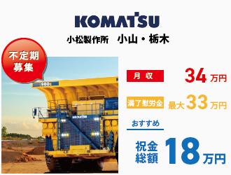 小松製作所 小山・栃木工場 期間従業員募集 はコチラ