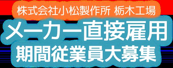 株式会社小松製作所 栃木工場 メーカー直接雇用 期間従業員大募集