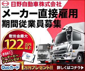 【日野自動車】期間従業員募集の詳細はコチラ