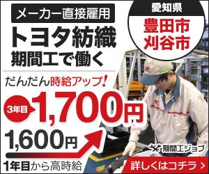 トヨタ紡織の期間工募集はコチラ